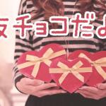 バレンタインの贈り物2017!友チョコの予算の相場や人気チョコは?